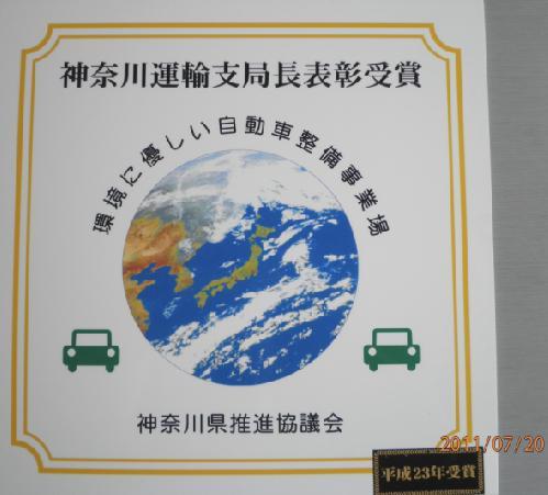 関東運輸局神奈川運輸支局長表彰を受賞