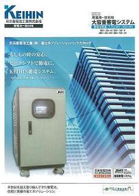 大容量蓄電システム