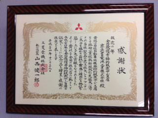三菱電機株式会社様より 感謝状を頂きました