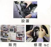 京浜蓄電池工業株式会社のサービス