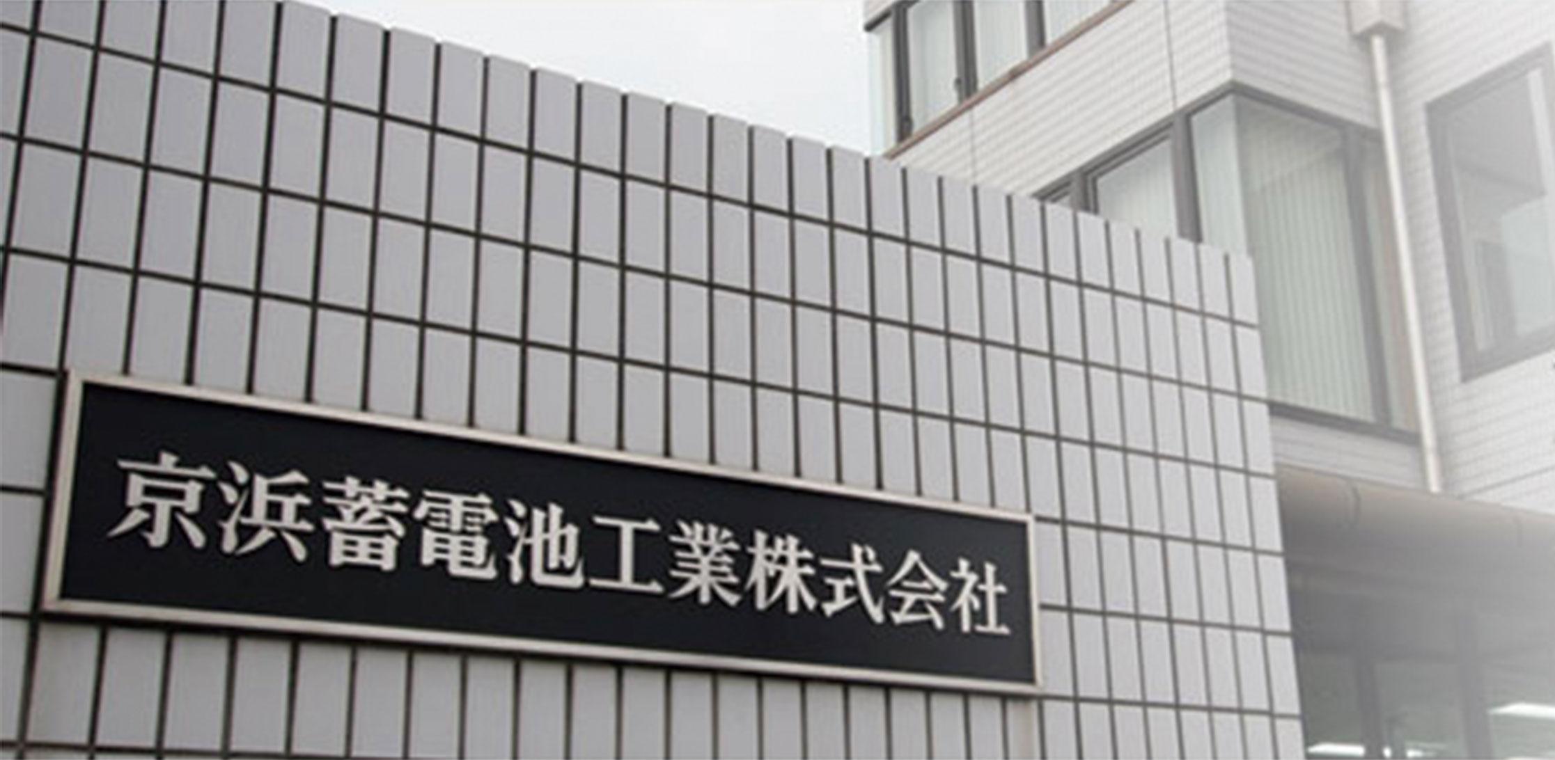 京浜蓄電池工業株式会社