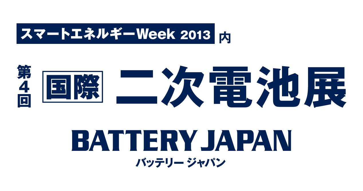 第4回 国際二次電池展