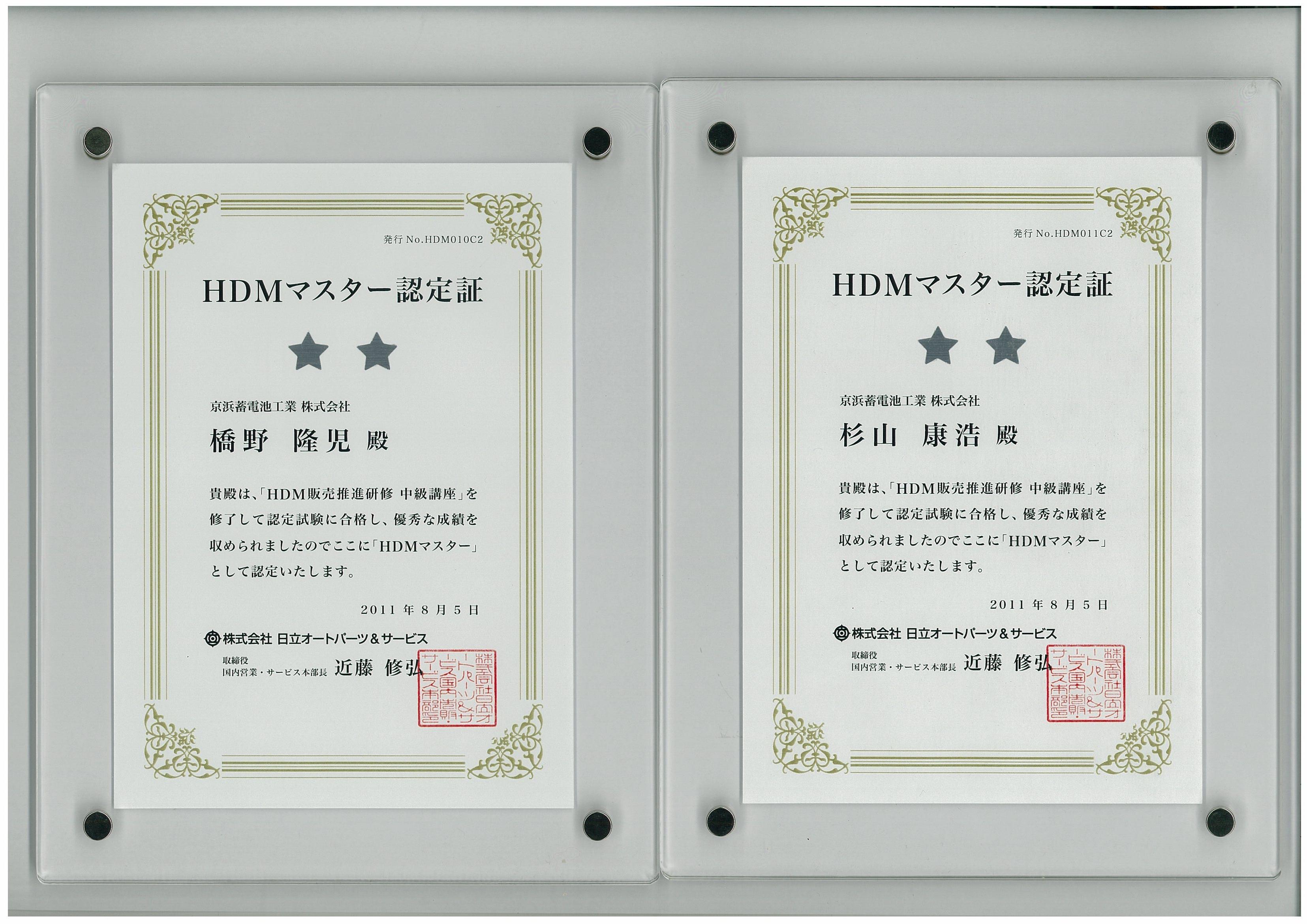 日立ダイアグモニタ 『HDMマスター』を 認定!!