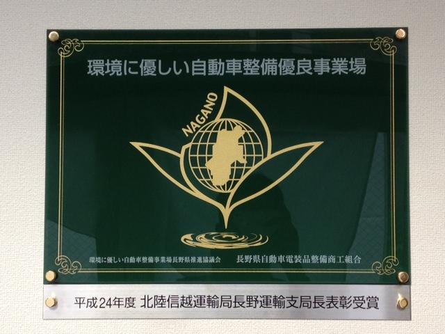 平成24年 北陸信越運輸局長野運輸支局長表彰 を受賞