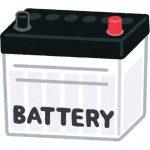 バッテリー関連