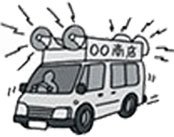 業務用車載機器関連